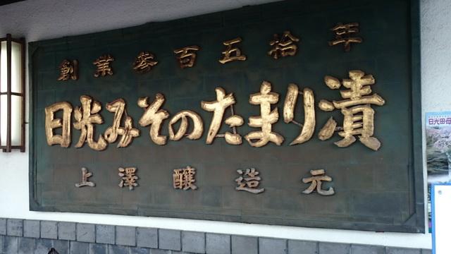 tamari-01_02.JPG