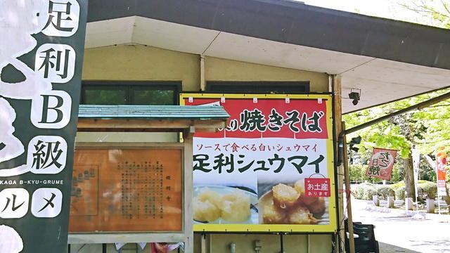 ashikaga-syu01.JPG